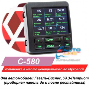 Multitronics C-580 (УАЗ-Патриот, Газель-Бизнес)