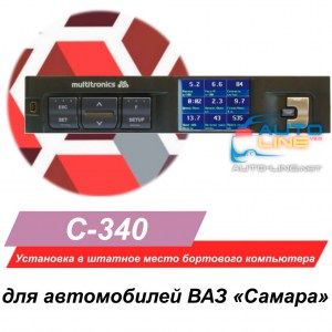 Multitronics C340 (ВАЗ 2115, LADA SAMARA)