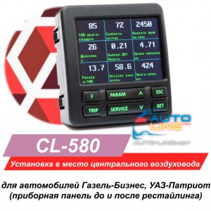 Multitronics CL-580 (УАЗ-Патриот, Газель-Бизнес)