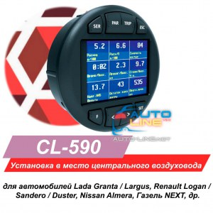 Multitronics CL-590 — бортовой компьютер для Lada Granta, Nissan Almera, Renault Logan, Lada Largus, Renault Sandero, Renault Duster, Газель NEXT