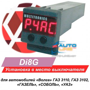 Multitronics Di8G (Волга, ГАЗЕЛЬ, СОБОЛЬ, УАЗ)