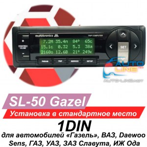 Multitronics SL-50 Gazel (для ВАЗ, Daewoo Sens, ГАЗ, УАЗ, ЗАЗ Славута, ИЖ Ода)